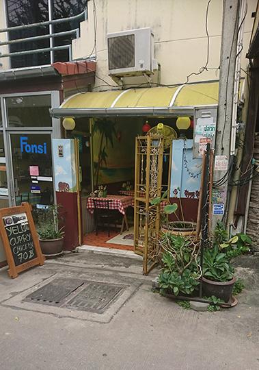 フォンシ隣のレストラン