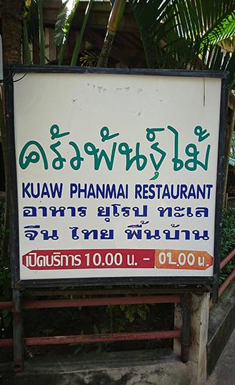 孔雀のいるレストラン