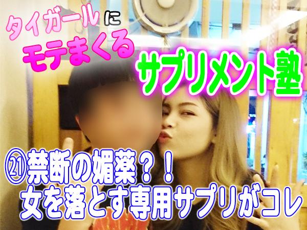 【タイガールにモテまくるサプリメント塾】21