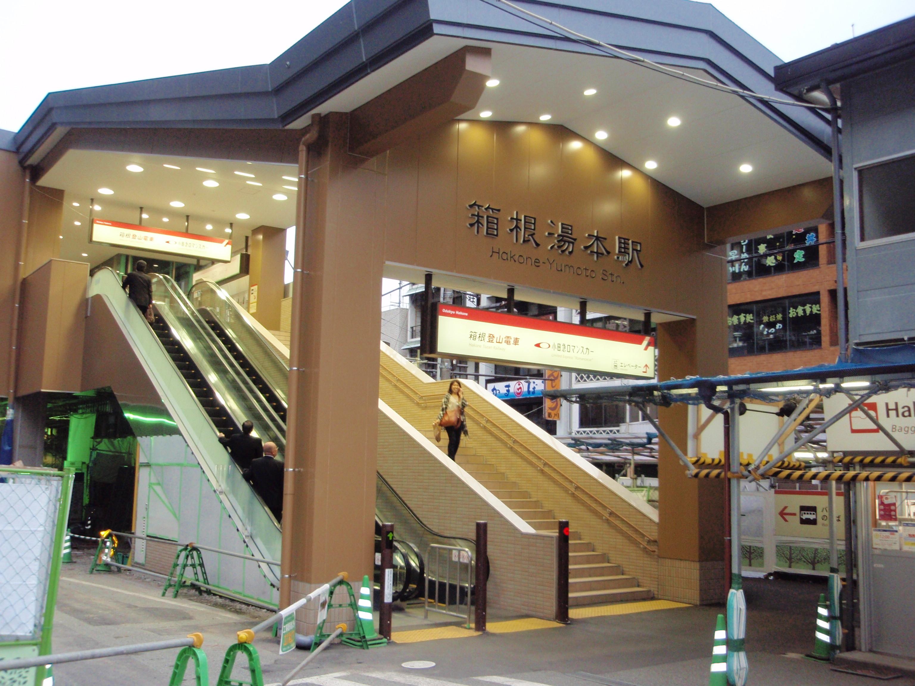 Hakone-Yumoto_Sta_2009