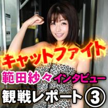 範田紗々インタビュー キャットファイト観戦レポート③