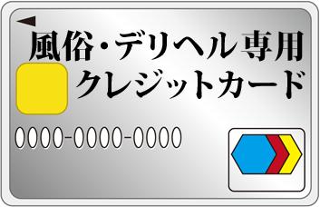 風俗専用クレジッドカード