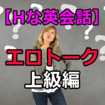 エロトーク上級編