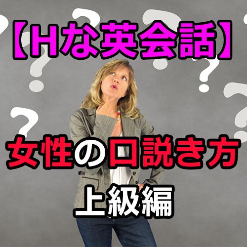 女性の口説き方 上級編