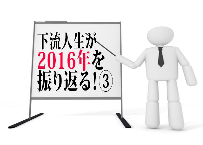 2016年を振り返る!③