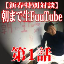 朝まで生FuuTube