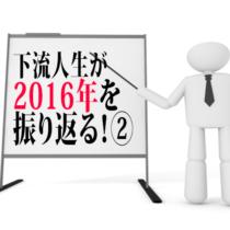 2016年を振り返る!②