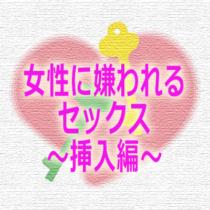 女性に嫌われる勘違いセックス②~挿入編~