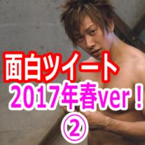 しみけんさんの面白ツイート2017年春ver!
