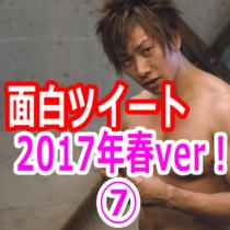 しみけんさんの面白ツイート2017年春ver!⑦
