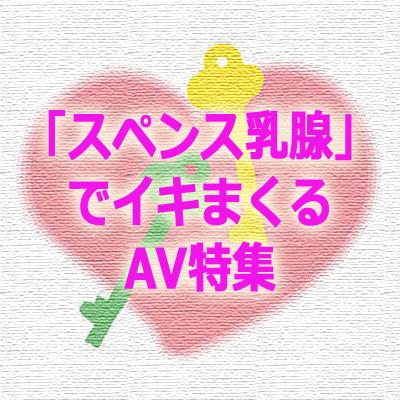 スペンス乳腺AV