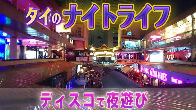 【タイのナイトライフ】⑤ディスコで夜遊び