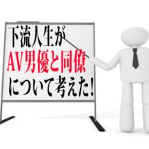 AV男優と同僚