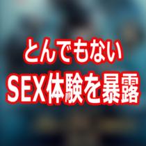 ニュース セックス体験