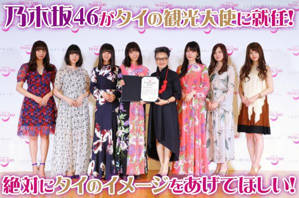 乃木坂46がタイの観光大使に就任