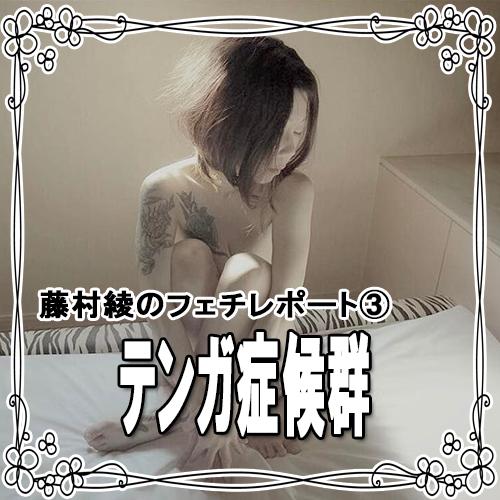 藤村先生レポート ③テンガ症候群