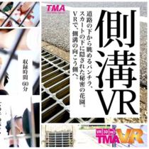 側溝 VR