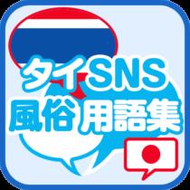タイSNS&風俗用語集