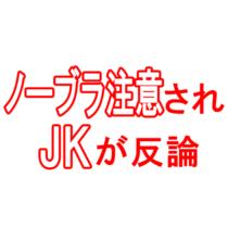 ノーブラを注意された米・女子高生が大反論!!