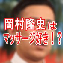 岡村隆史はマッサージ好き!?