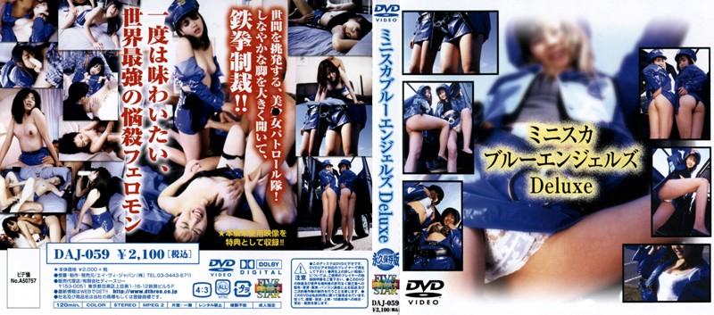 ミニスカ ブルーエンジェルズ Deluxe111