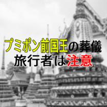 【タイニュース】