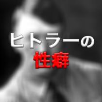 ヒトラー 性癖