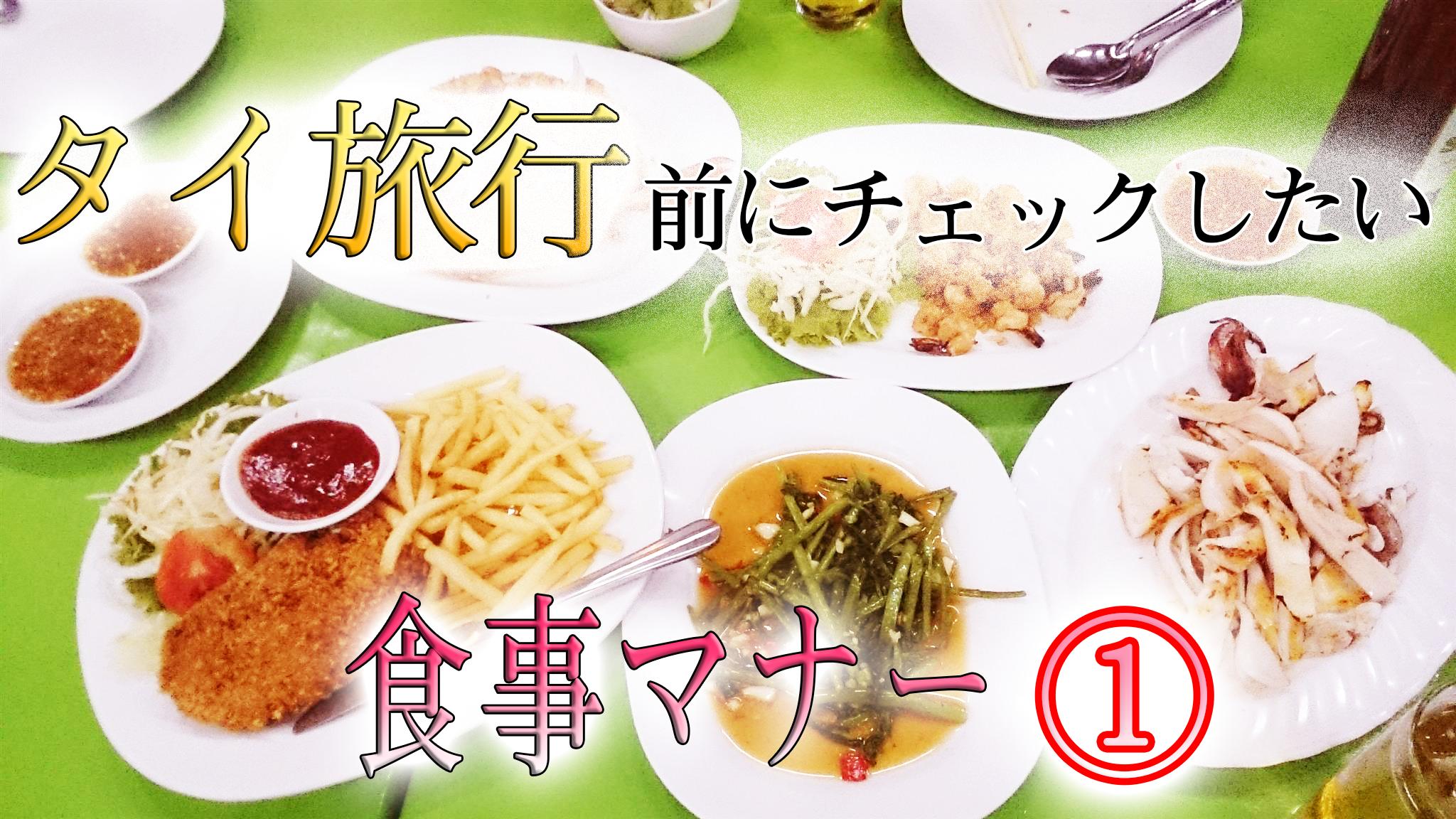 【タイ旅行情報】タイで旅行する前にチェックしたい食事のマナー