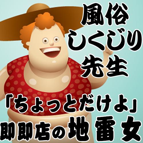 風俗しくじり先生 (2).psd即即店の地雷女