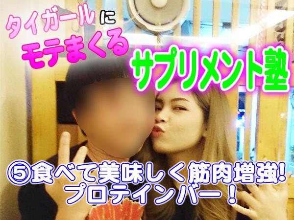 【タイガールにモテまくるサプリメント塾】★5