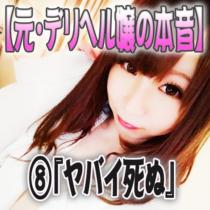 【元・風俗嬢の本音】8