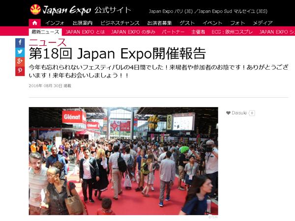 Japanエキスポ