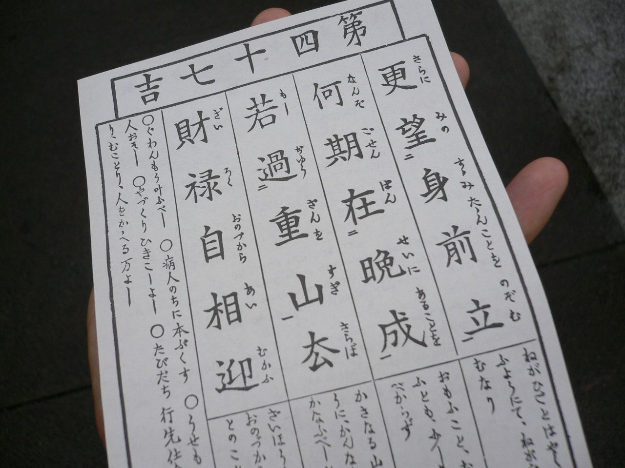 Omikuji_by_hirotomo_in_Asakusa,_Tokyo