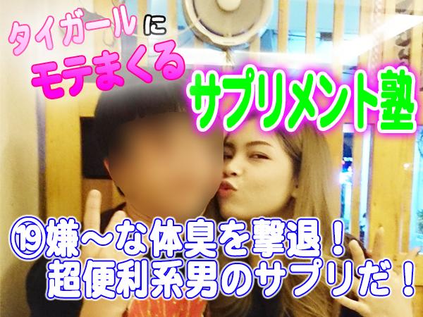【タイガールにモテまくるサプリメント塾】★19