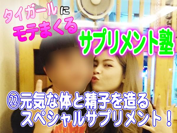 【タイガールにモテまくるサプリメント塾】★22