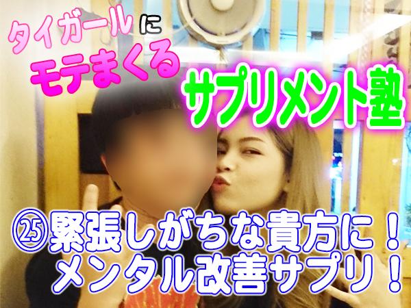 【タイガールにモテまくるサプリメント塾】★25