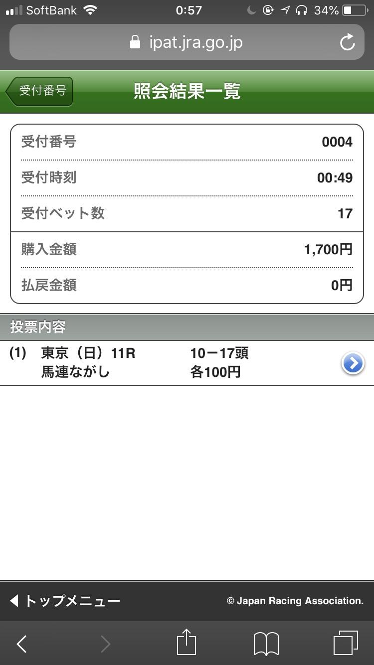 NHKマイル