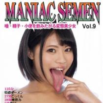 MANIAC SEMEN Vol.9 唾・精子・小便を飲みたがる変態美少女 杏璃さや
