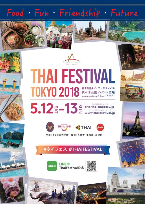 thaifestival2018webjp