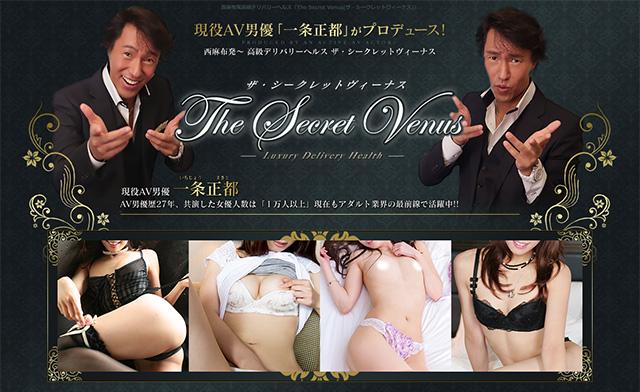 西麻布発高級デリバリーヘルス「The Secret Venus(ザ・シークレットヴィーナス)」