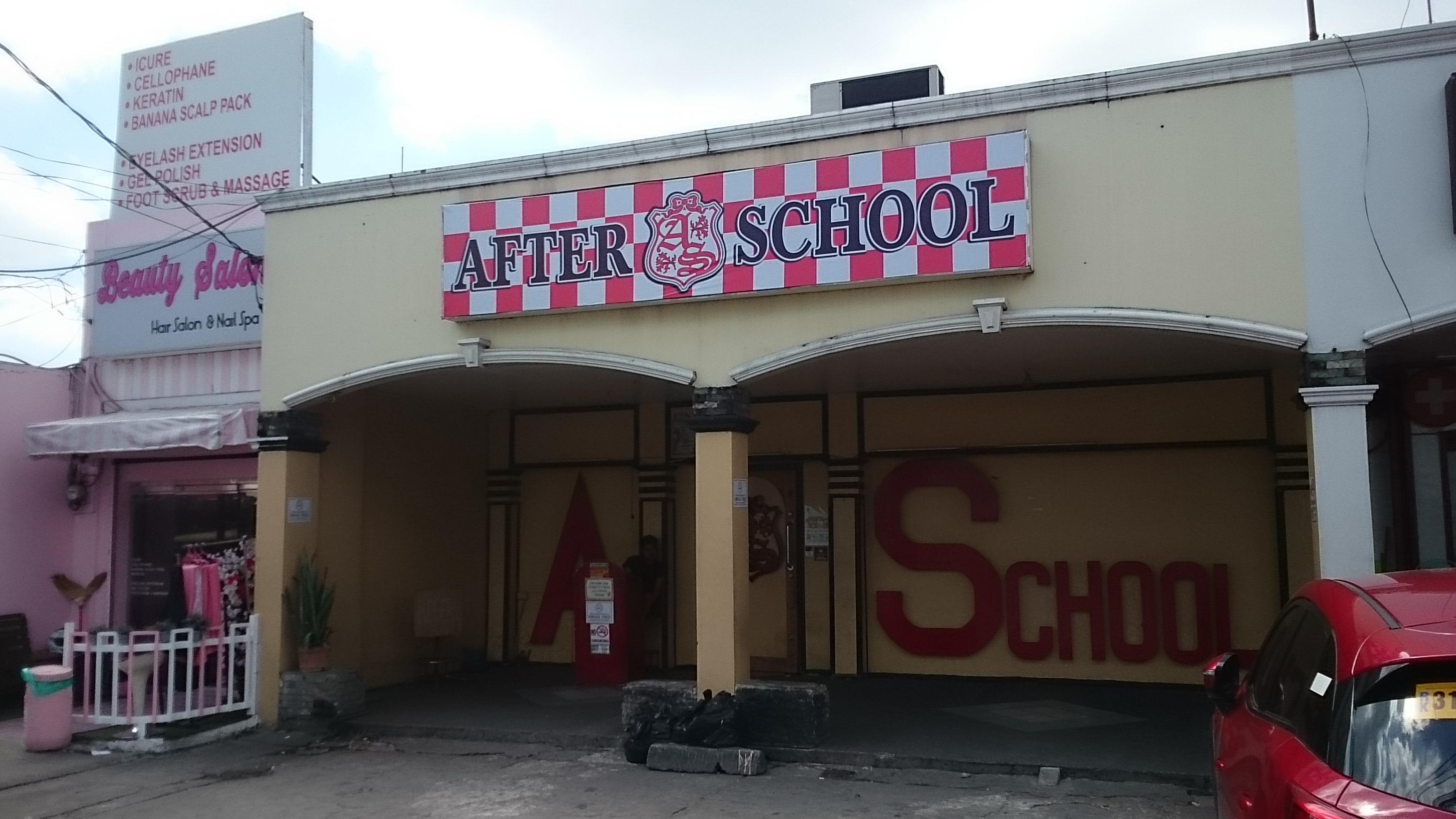アフタースクール