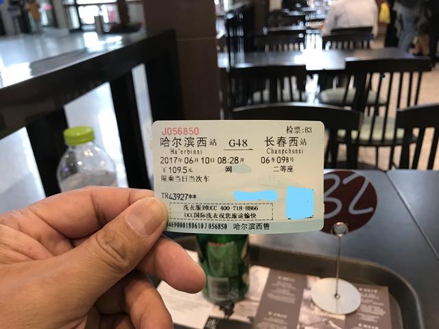 中国版新幹線のチケット。日本で、中国の旅行予約サイト「シートリップ」を通じて予約