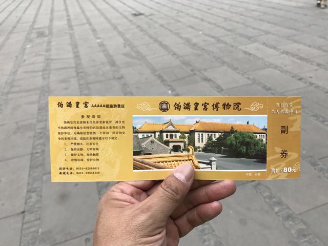 「偽満皇宮博物院」の入場券。80人民元は安くはないと思ったが……