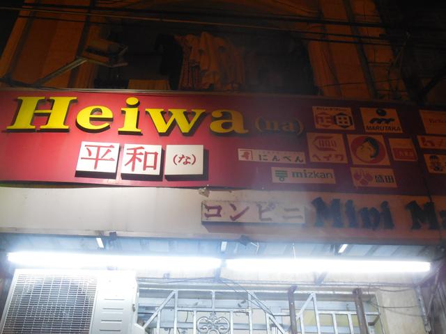 ヤンゴン在住者御用達のコンビニ。隣に日本人オーナーが経営するバーがある