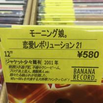 中古レコード店の『モーニング娘。』の紹介文が間違ってないけどひどすぎる
