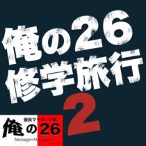 俺の26修学旅行2nd