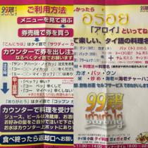 「日本語分からないから、お客さんがタイ語覚えて」名古屋のタイ料理店の注文の仕方が斬新だと話題に