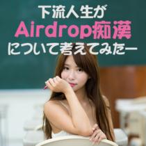 Airdrop痴漢