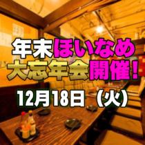 今年もやるぞ!!年末ほいなめ大忘年会開催のお知らせ!!