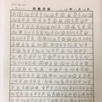ギリシャ語、わけわからん語、楽譜。京都大学のレポートがカオスすぎておもしろい